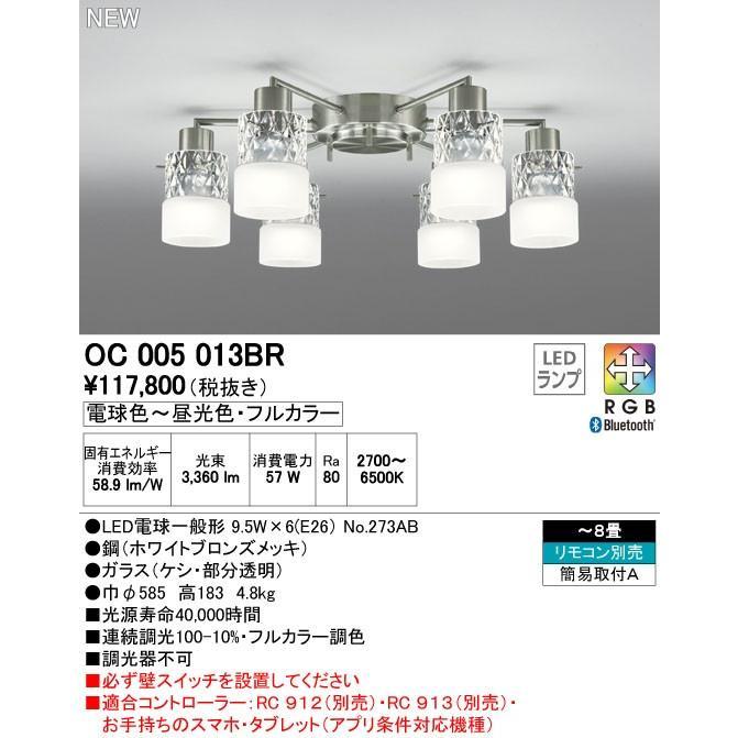 オーデリック OC005013BR シャンデリア LED フルカラー調光・調色 〜8畳 リモコン別売 青tooth通信対応機能付 [∀(^^)]