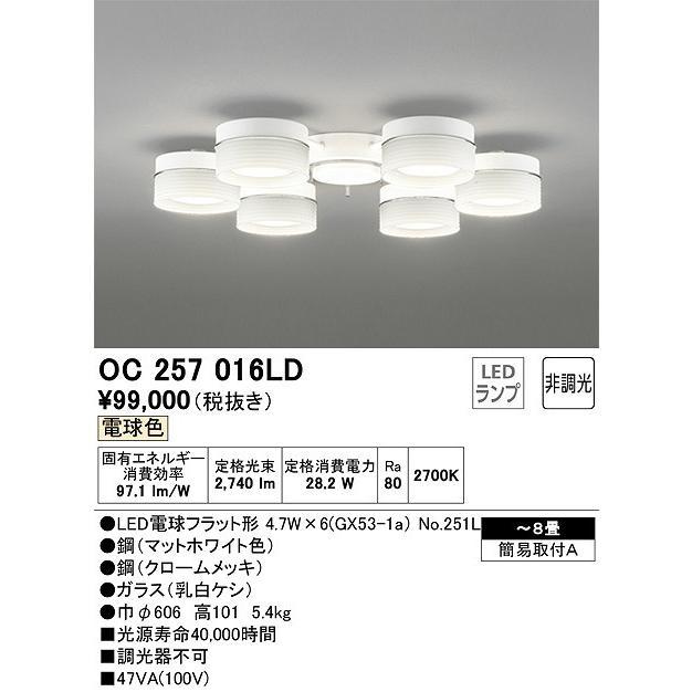 照明器具 オーデリック OC257016LD シャンデリア LED電球フラット形 電球色タイプ 〜8畳 マットホワイト [∀(^^)]