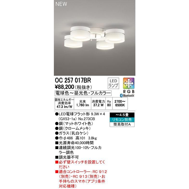 オーデリック OC257017BR シャンデリア オーデリック OC257017BR シャンデリア LED電球フラット形 青tooth フルカラー調光調色 リモコン別売 〜4.5畳 [(^^)]