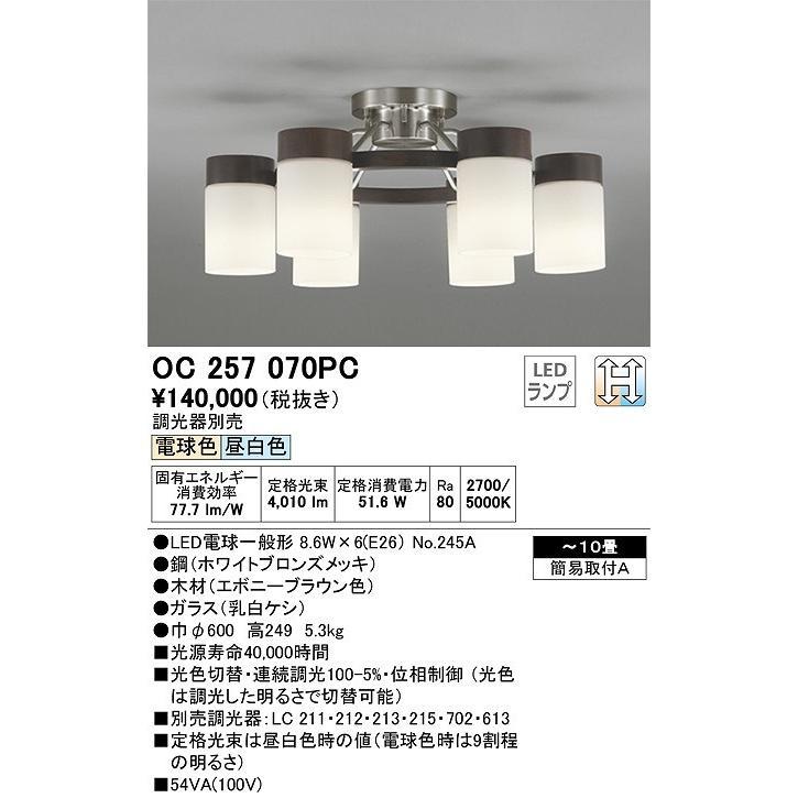 オーデリック OC257070PC(ランプ別梱) シャンデリア LED電球一般形 光色切替タイプ 〜10畳 調光器別売 [∀(^^)]