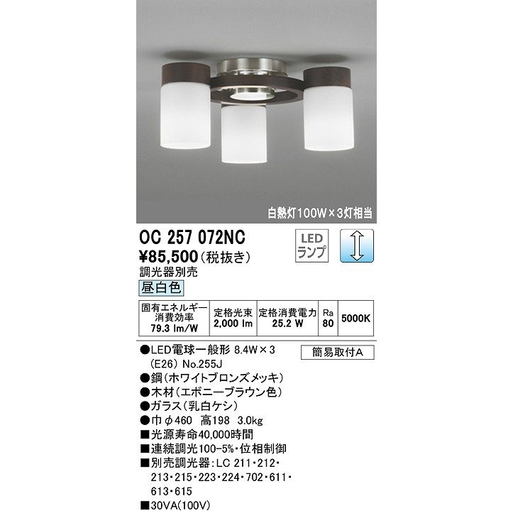 オーデリック OC257072NC(ランプ別梱) シャンデリア LED電球一般形 昼白色 昼白色 白熱灯100W×3灯相当 調光器別売 [∀(^^)]