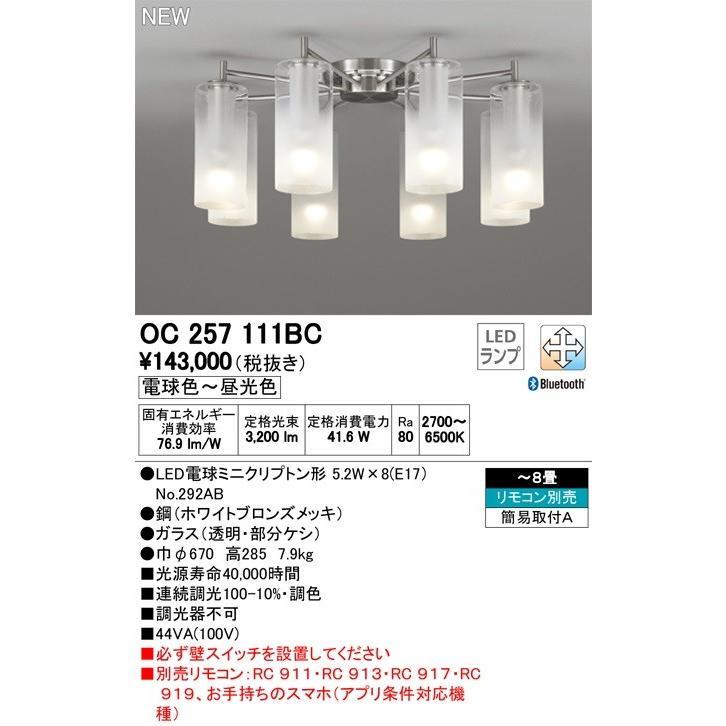 オーデリック OC257111BC(ランプ別梱包) LEDシャンデリア LEDランプ 青tooth 調光調色 電球色〜昼光色 リモコン別売 〜8畳 [(^^)]