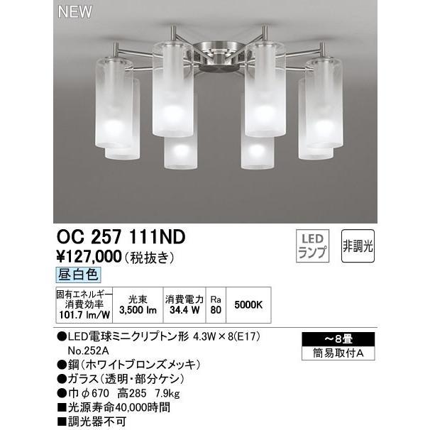 オーデリック OC257111ND(ランプ別梱) シャンデリア LED電球ミニクリプトン形 非調光 昼白色 〜8畳 [(^^)]