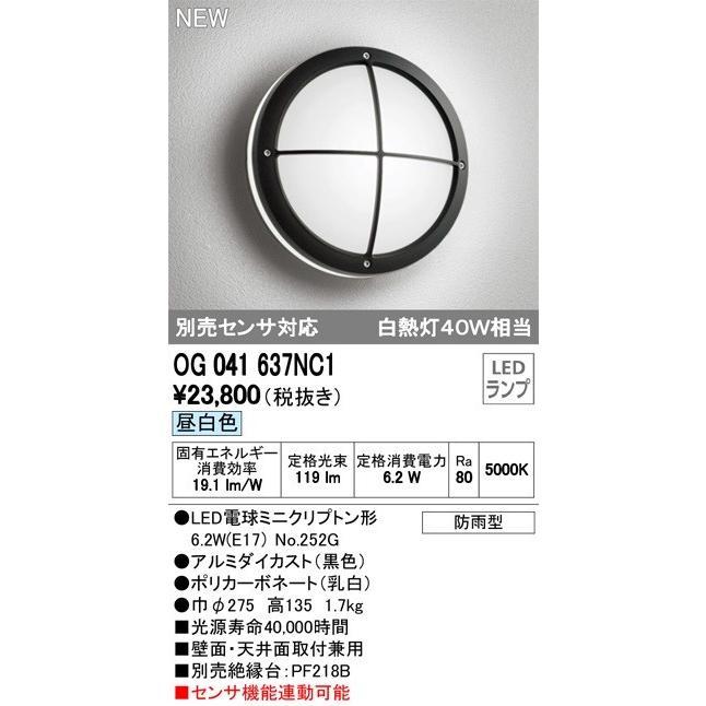 オーデリック OG041637NC1(ランプ別梱包) エクステリアポーチライト LEDランプ 別売センサ対応 昼白色 防雨型 ブラック [(^^)]