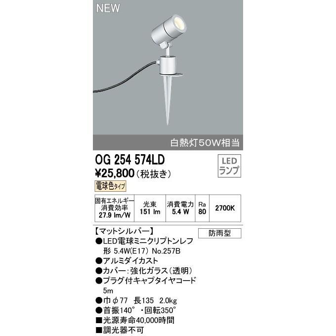 オーデリック OG254574LD エクステリアスポットライト LED電球ミニクリプトンレフ形 電球色 白熱灯50W相当 [∀(^^)]