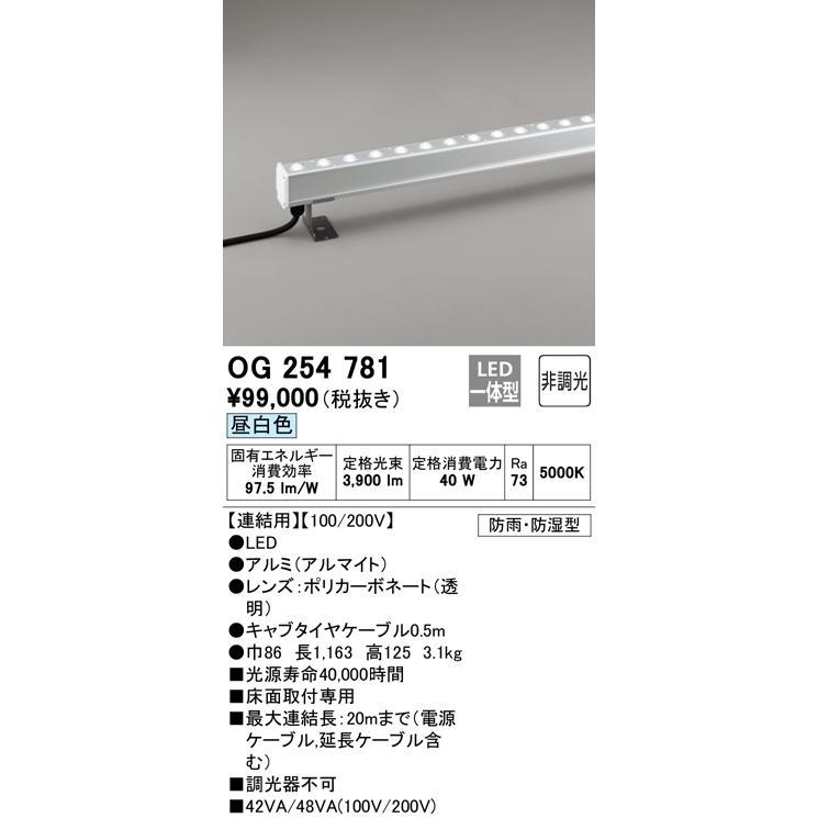オーデリック OG254781 間接照明 LED一体型 非調光 昼白色 防雨・防湿型 L1200タイプ [(^^)]