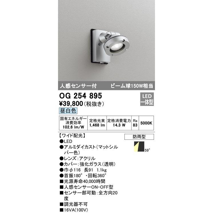 オーデリック OG254895 エクステリアスポットライト LED一体型 昼白色 人感センサ付 ワイド配光 防雨型 マットシルバー [(^^)]