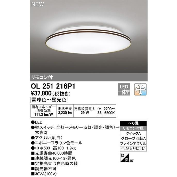 オーデリック OL251216P1 LEDシーリングライト LED一体型 連続調光調色 電球色〜昼光色 リモコン付属 〜6畳 [(^^)]