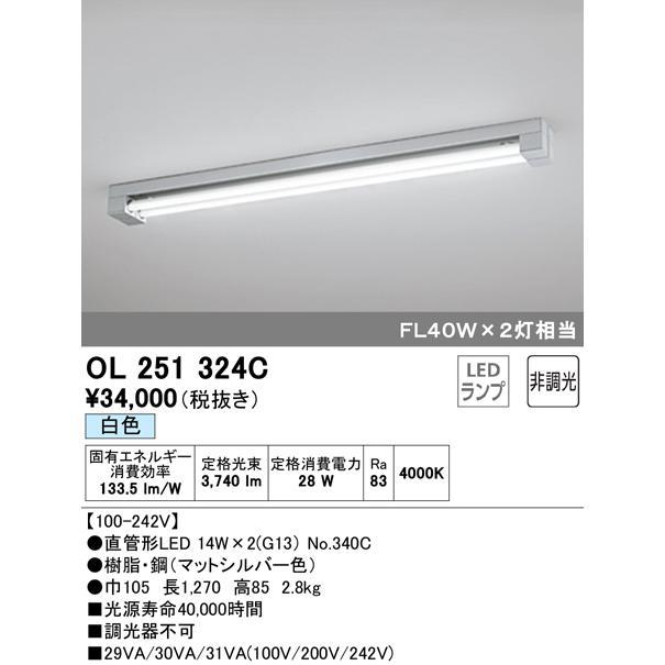 照明器具 オーデリック OL251324C ベースライト LED 直管形 白色 マットシルバー