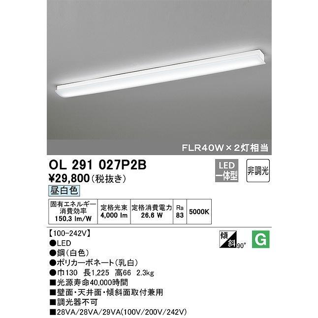 オーデリック OL291027P2B(LEDユニット別梱) ブラケット キッチンライト キッチンライト LED一体型 昼白色 非調光 FLR40W×2灯相当 [∀(^^)]