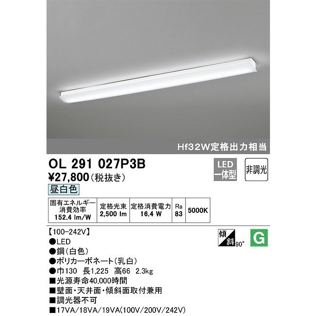 オーデリック OL291027P3B(LEDユニット別梱) ブラケット キッチンライト LED一体型 昼白色 非調光 Hf32W定格出力相当 Hf32W定格出力相当 [∀(^^)]