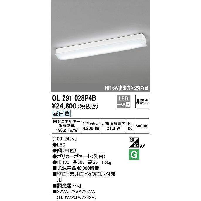オーデリック OL291028P4B(LEDユニット別梱) ブラケット キッチンライト LED一体型 昼白色 昼白色 非調光 Hf16W高出力×2灯相当 [∀(^^)]
