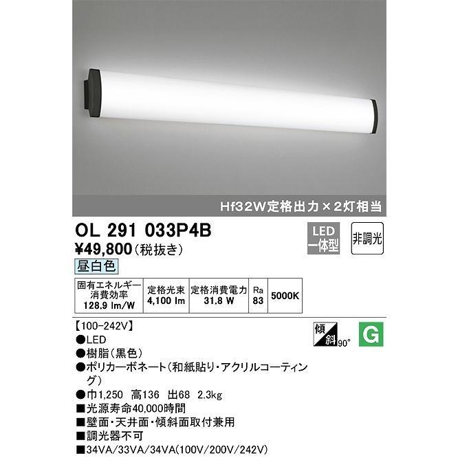 オーデリック OL291033P4B(LEDユニット別梱) ブラケット キッチンライト LED一体型 昼白色 非調光 Hf32W高出力×2灯相当 [∀(^^)]