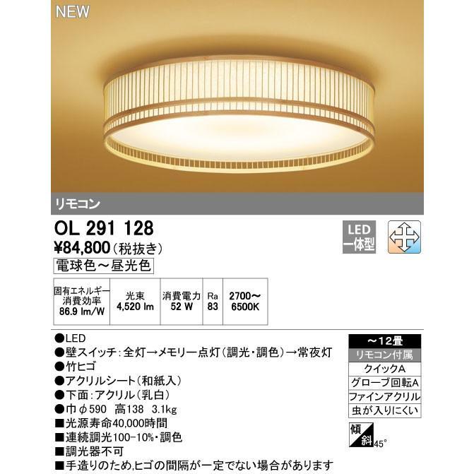 オーデリック OL291128 和風シーリングライト LED一体型 調光・調色 〜12畳 リモコン付属 リモコン付属 [∀(^^)]
