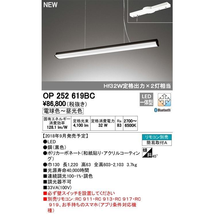 オーデリック OP252619BC ペンダントライト LED一体型 調光調色 青tooth 電球色〜昼光色 リモコン別売 ブラック 簡易取付 [(^^)]