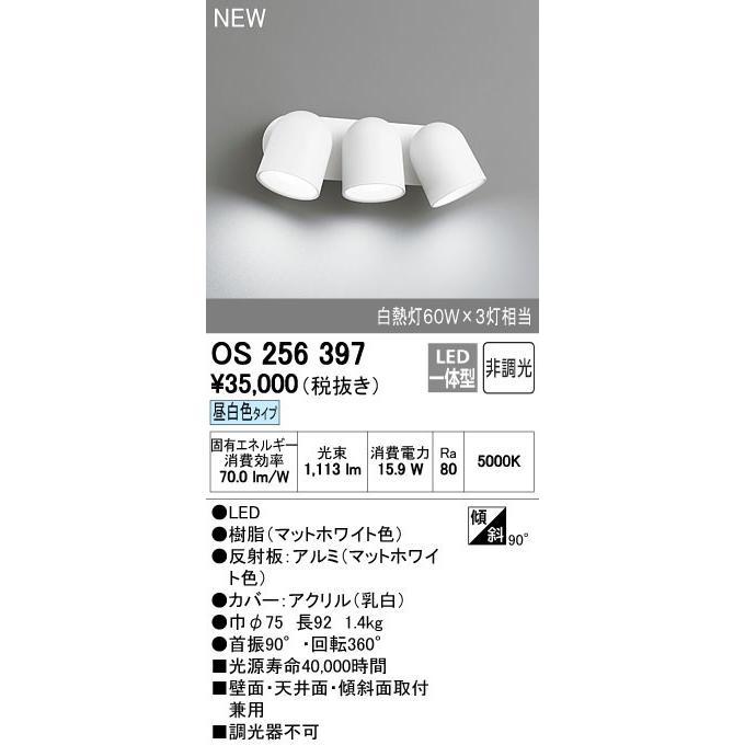 オーデリック OS256397 スポットライト LED一体型 白熱灯60W 3灯相当 3灯相当 3灯相当 昼白色 非調光 ホワイト [∀(^^)] 2ae