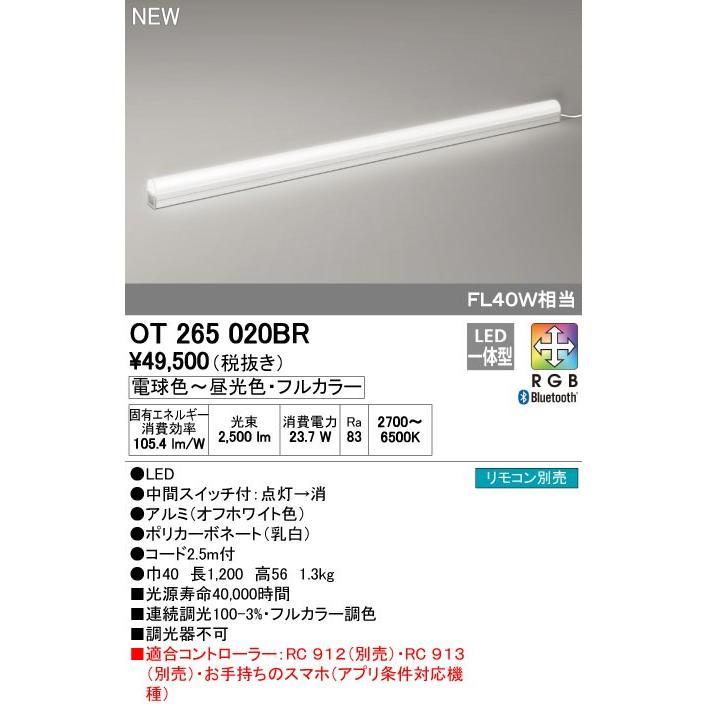 オーデリック OT265020BR フロアスタンド LED一体型 青tooth フルカラー調光調色 リモコン別売 [(^^)]