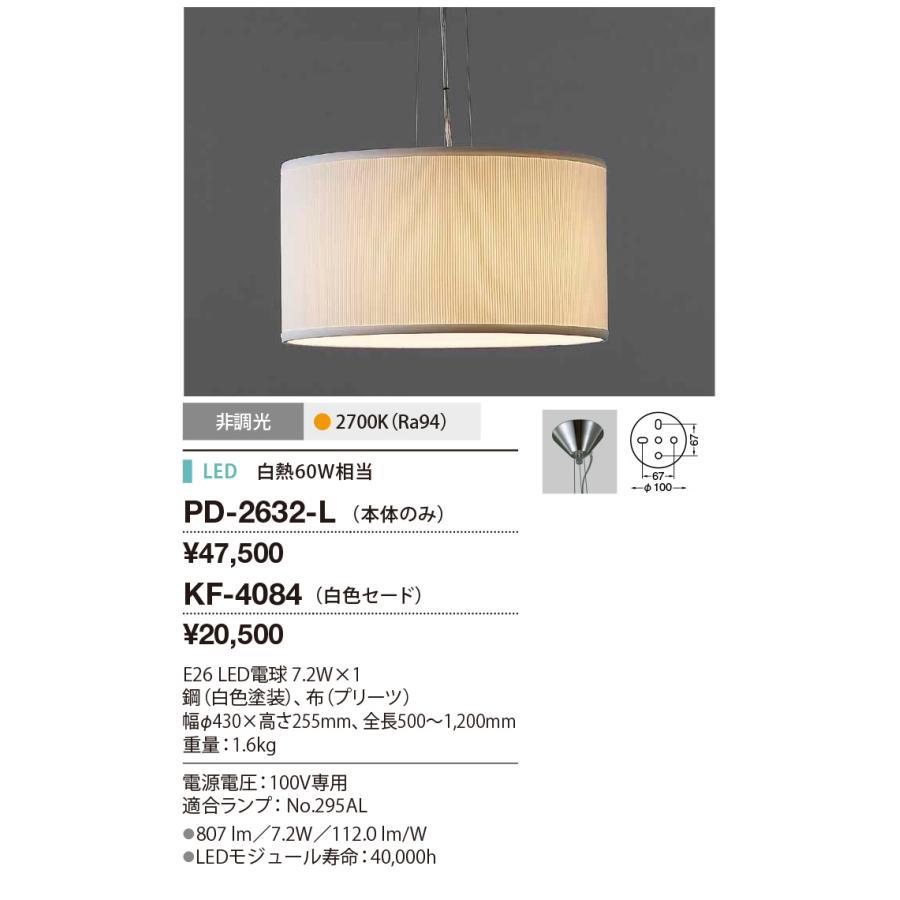 山田照明(YAMADA) PD-2632-L ペンダント LEDランプ交換型 LEDランプ交換型 LEDランプ交換型 非調光 電球色 本体のみ セード別売 [∽] 4e3