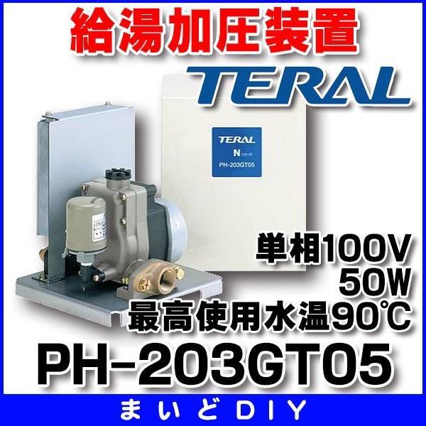 給湯加圧装置 テラル PH-203GT05 単相100V 50W 家庭用 最高使用水温90℃ [〒]