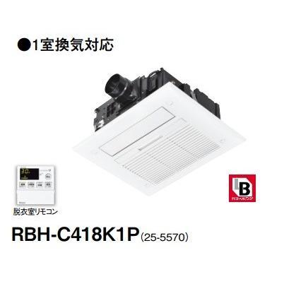 リンナイ 浴室暖房乾燥機 RBH-C418K1P 天井埋込型 スタンダードタイプ(標準モジュール) 1室換気対応 [■]