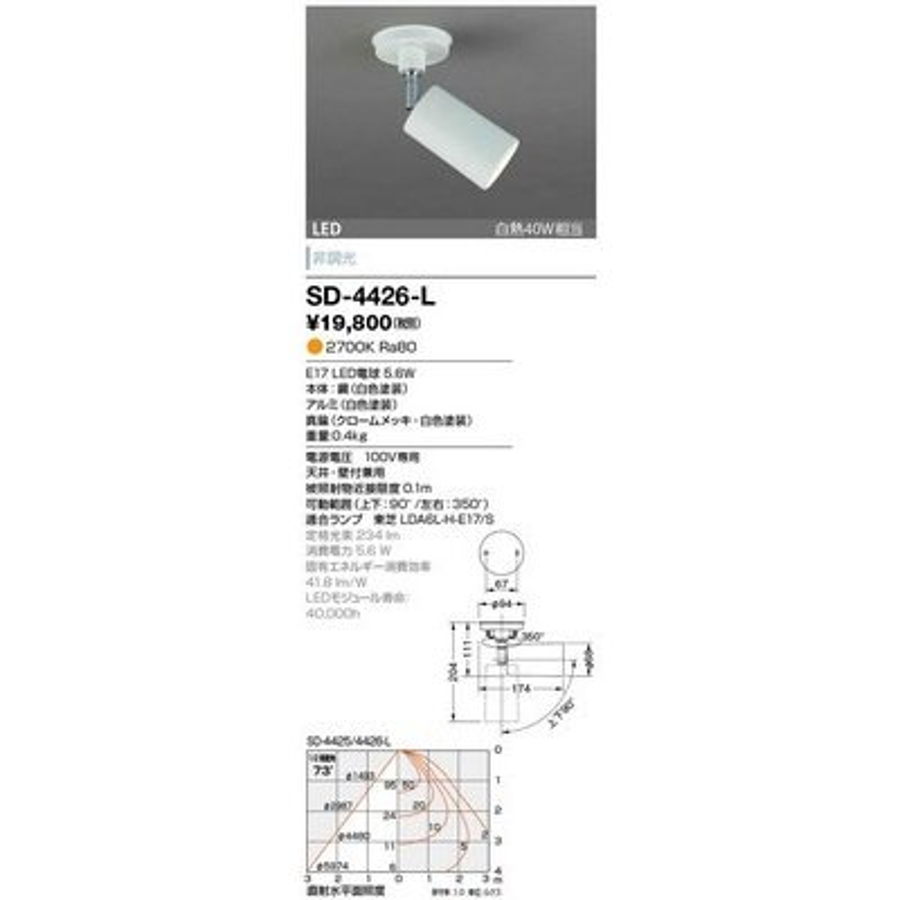 山田照明(YAMADA) SD-4426-L ダウンライト LED電球 非調光 ホワイト ホワイト ホワイト 電球色 1fa