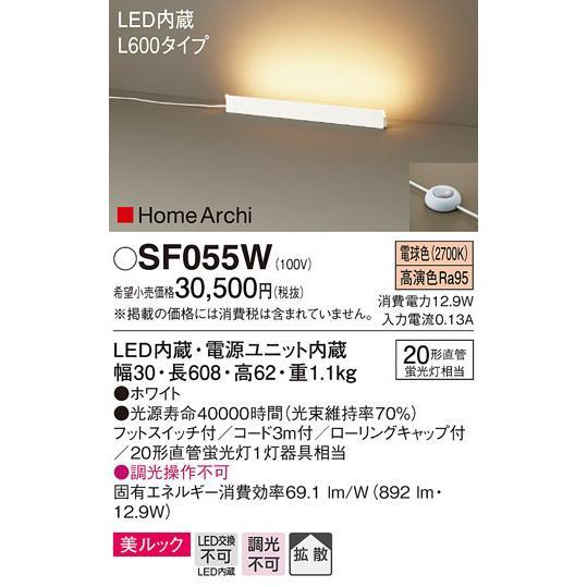 パナソニック SF055W フロアスタンド 据置型 LED(電球色) ホリゾンタルライト 美ルック フットスイッチ付 L600 ホワイト [∽]