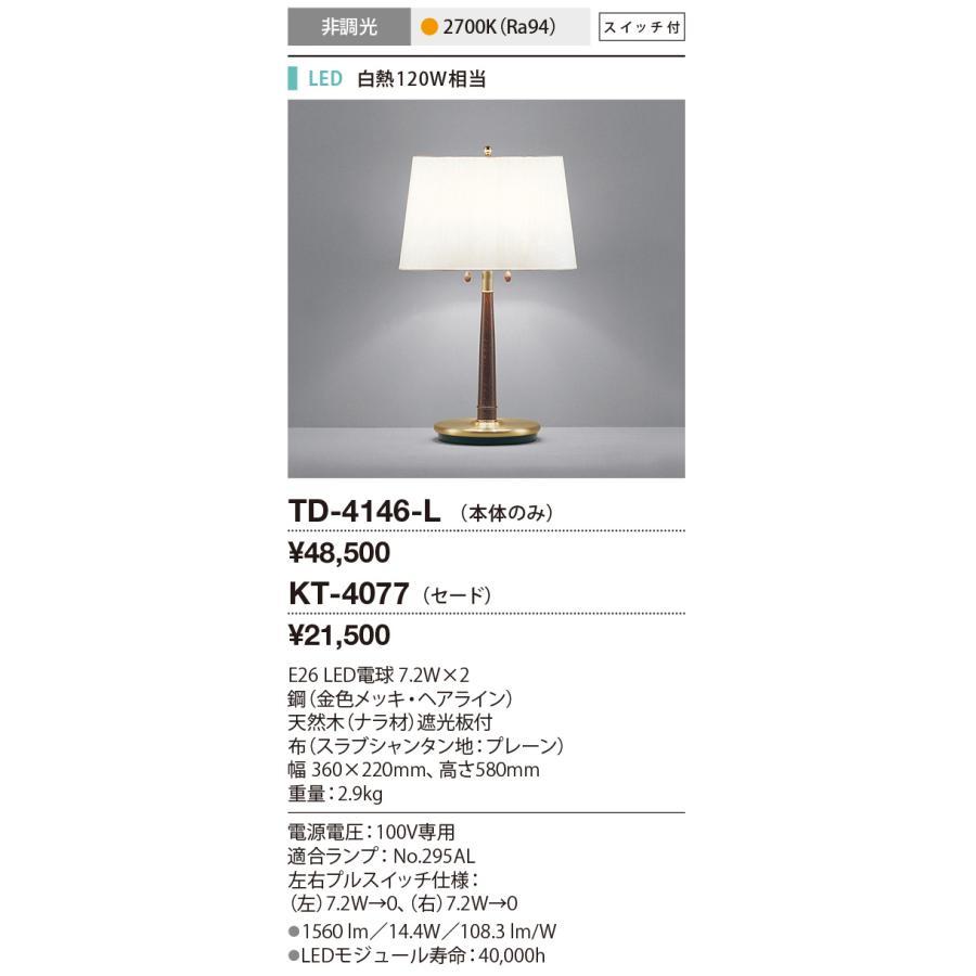 山田照明(YAMADA) TD-4146-L スタンドライト LED電球 7.8W 非調光 本体のみ 電球色 スイッチ付 セード別売 [∽]
