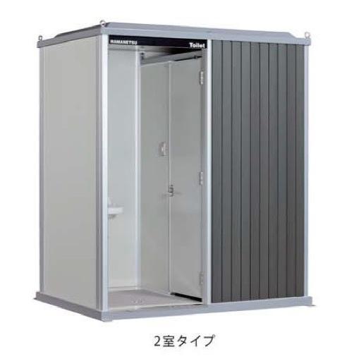 仮設トイレ ハマネツ TU-EPFMW 屋外用 エポックトイレ 簡易水洗タイプ (2室/手洗い+洋式) [♪■※関東送料無料]