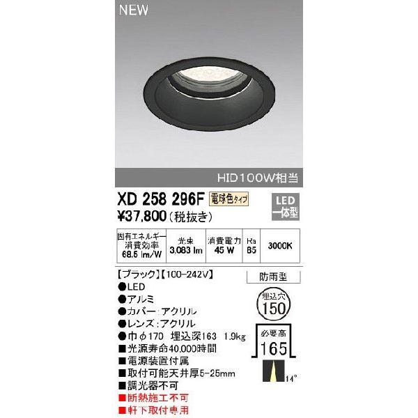 照明器具 オーデリック XD258296F エクステリアダウンライト HID100WクラスLED24灯 LED一体型 電球色タイプ ブラック 調光器不可 [(^^)]