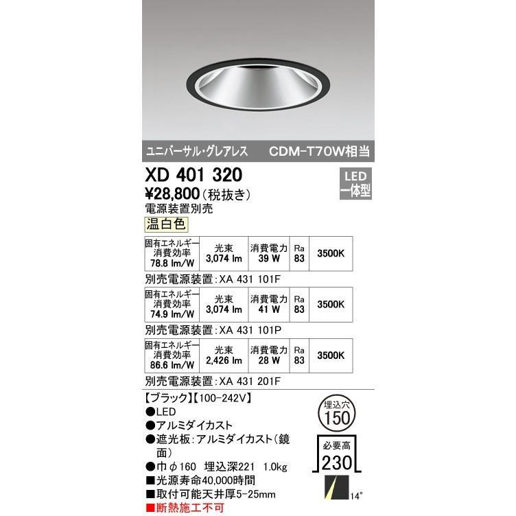 オーデリック XD401320 グレアレス ユニバーサルダウンライト LED一体型 温白色 電源装置別売 ブラック [(^^)]