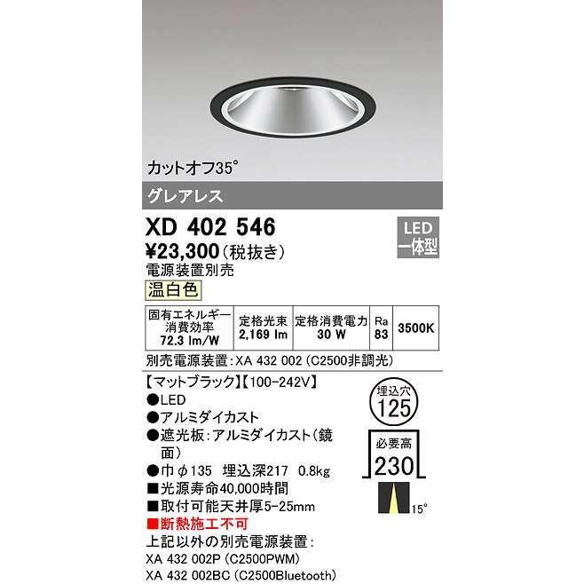 オーデリック XD402546 ダウンライト LED一体型 温白色 温白色 温白色 電源装置別売 埋込穴φ125 ブラック d75