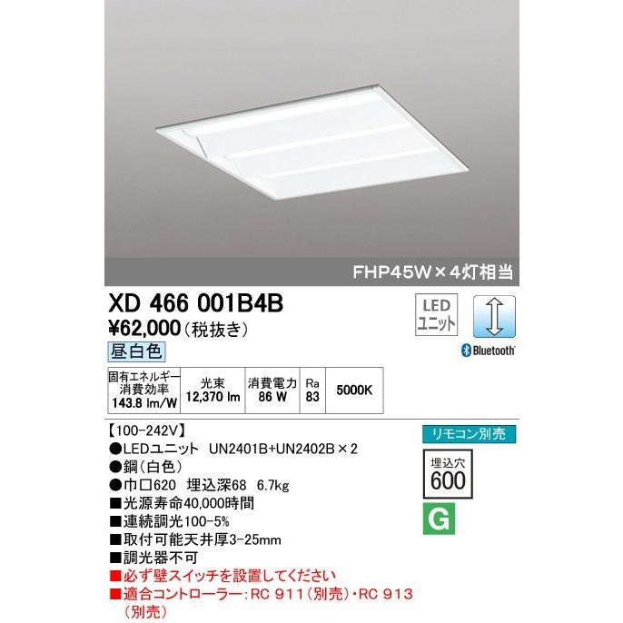 オーデリック XD466001B4B(LED光源ユニット別梱) ベースライト オーデリック XD466001B4B(LED光源ユニット別梱) ベースライト LEDユニット型 埋込型 青tooth調光 昼白色 リモコン別売 ルーバー無 [(^^)]