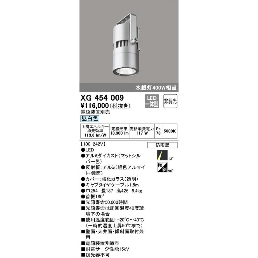 オーデリック XG454009 ベースライト 高天井用照明 LED一体型 非調光 昼白色 電源装置別売 防雨型 [(^^)]
