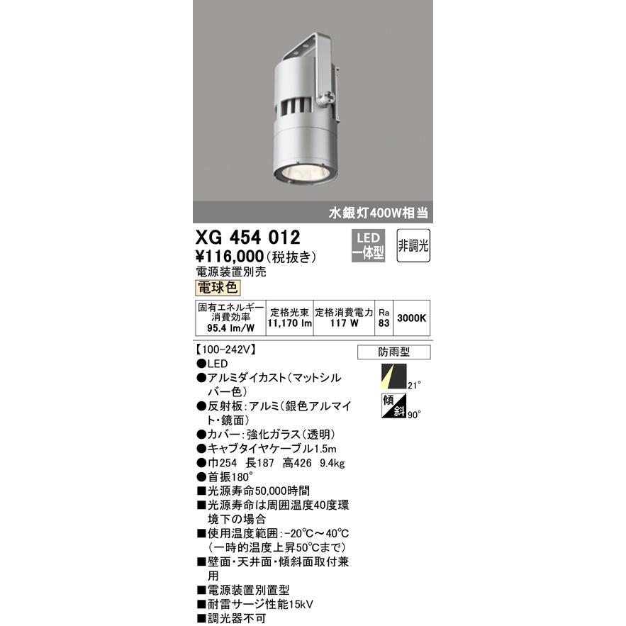 オーデリック XG454012 ベースライト 高天井用照明 LED一体型 非調光 電球色 電源装置別売 防雨型 [(^^)]