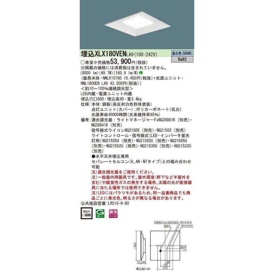 パナソニック XLX180VENLA9 一体型LEDベースライト 天井埋込型 スクエア光源タイプ 連続調光型・調光(ライコン別売) 下面開放型 8000lm 昼白色 □600 [∽]