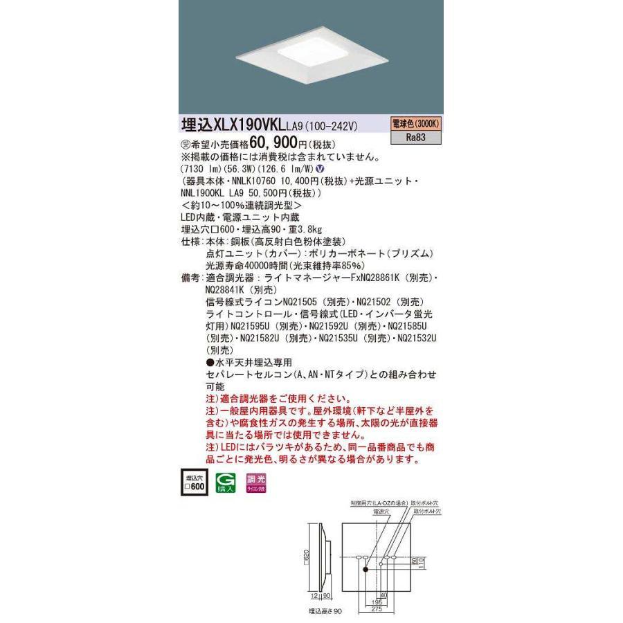 パナソニック XLX190VKLLA9 一体型LEDベースライト 天井埋込型 天井埋込型 スクエア光源タイプ 調光(ライコン別売) 下面開放型 電球色 受注生産品 [∽§]