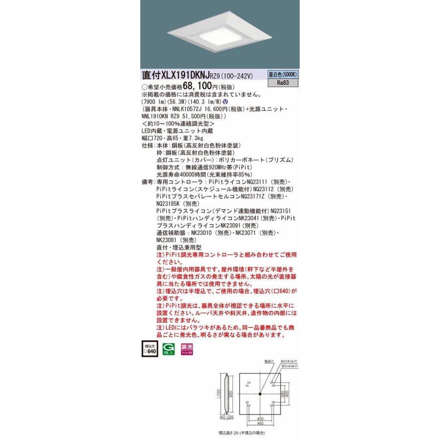 パナソニック XLX191DKNJRZ9 一体型LEDベースライト 天井直付・埋込型 スクエア光源タイプ 調光(ライコン別売) 下面開放型 昼白色 [∽] [∽]