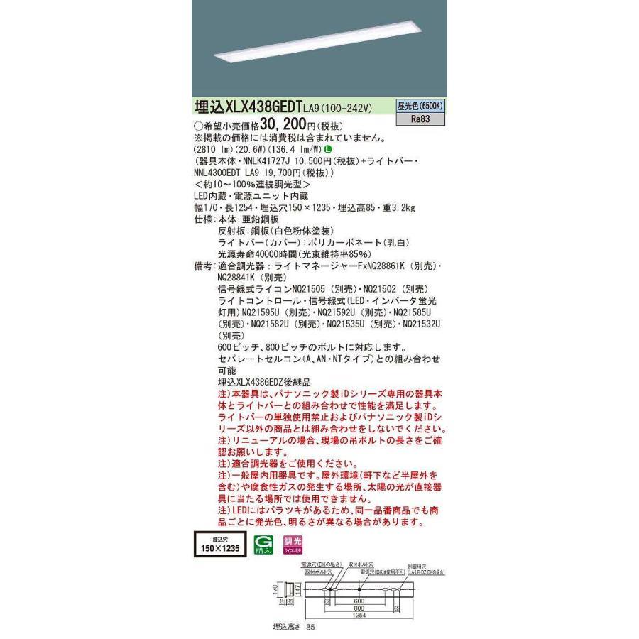 【在庫あり】 パナソニック W150 XLX438GEDTLA9 一体型LEDベースライト 学校用 学校用 40形 天井埋込型 昼光色 連続調光型調光(ライコン別売) 40形 スクールコンフォート W150, 呉服和装小物中村:f7a8a285 --- grafis.com.tr