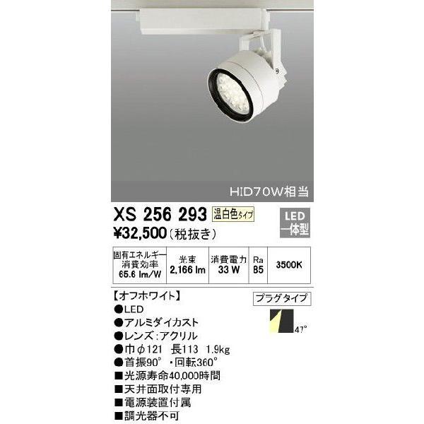 照明器具 照明器具 照明器具 オーデリック XS256293 スポットライト HID70Wクラス LED18灯 非調光 温白色タイプ オフホワイト 9fd