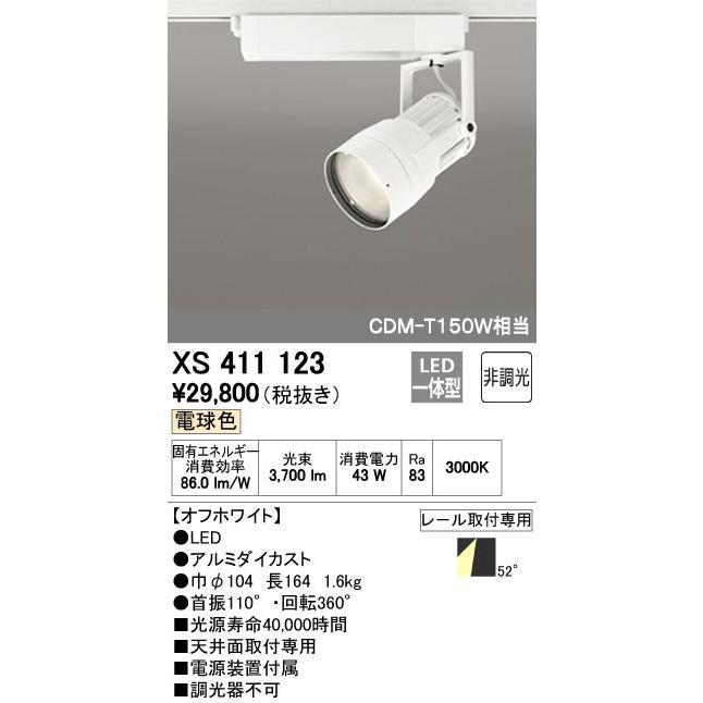 オーデリック XS411123 スポットライト LED一体型 C4000 CDM-T150W相当 電球色 プラグタイプ52° プラグタイプ52° 非調光 ホワイト [(^^)]