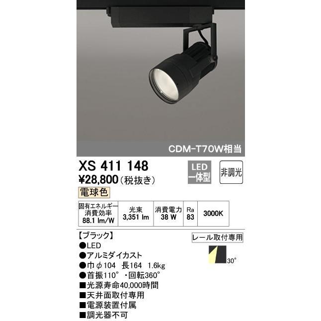 オーデリック XS411148 スポットライト LED一体型 C3500 CDM-T70W相当 電球色 プラグタイプ30° 非調光 非調光 ブラック [(^^)]