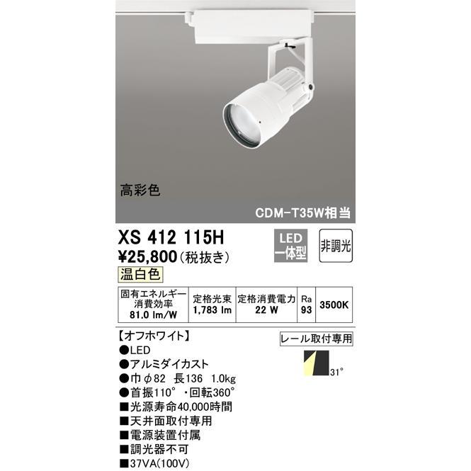 オーデリック XS412115H スポットライト LED一体型 C1950 CDM-T35W相当 CDM-T35W相当 温白色 高彩色 プラグタイプ31° 非調光 ホワイト [(^^)]