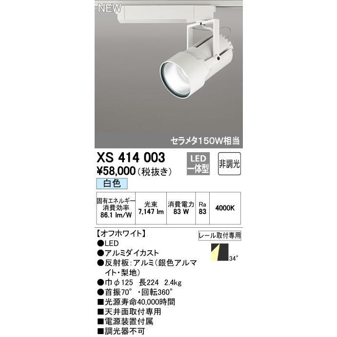 オーデリック XS414003 スポットライト LED一体型 セルメタ150w 白色 プラグタイプ 34° 非調光 ホワイト [(^^)]