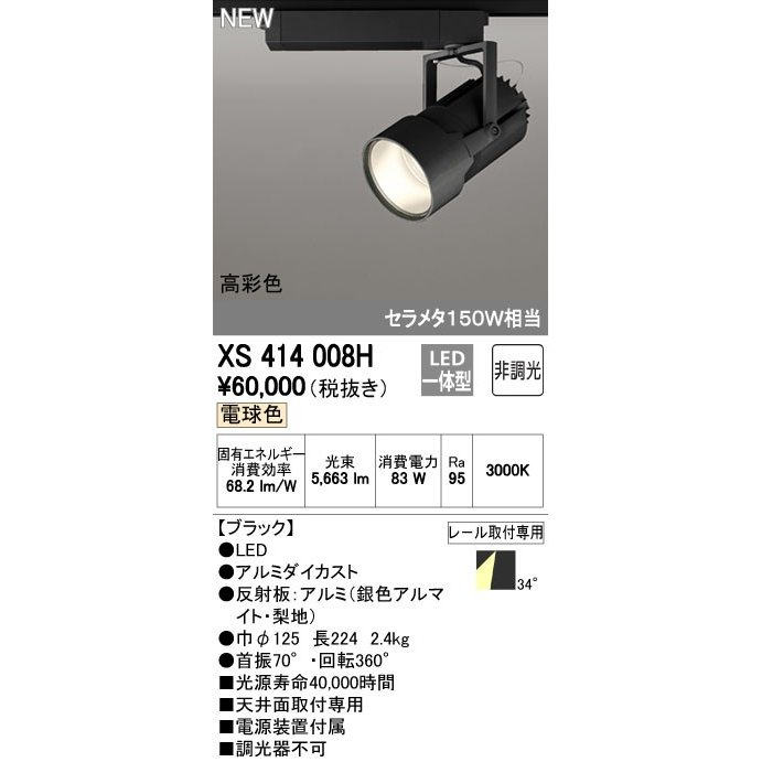 オーデリック XS414008H スポットライト LED一体型 セルメタ150w 電球色 高彩色 プラグタイプ 34° 非調光 ブラック [(^^)]