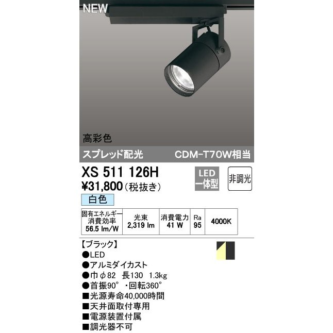 オーデリック XS511126H スポットライト LED一体型 非調光 白色 ブラック [(^^)]