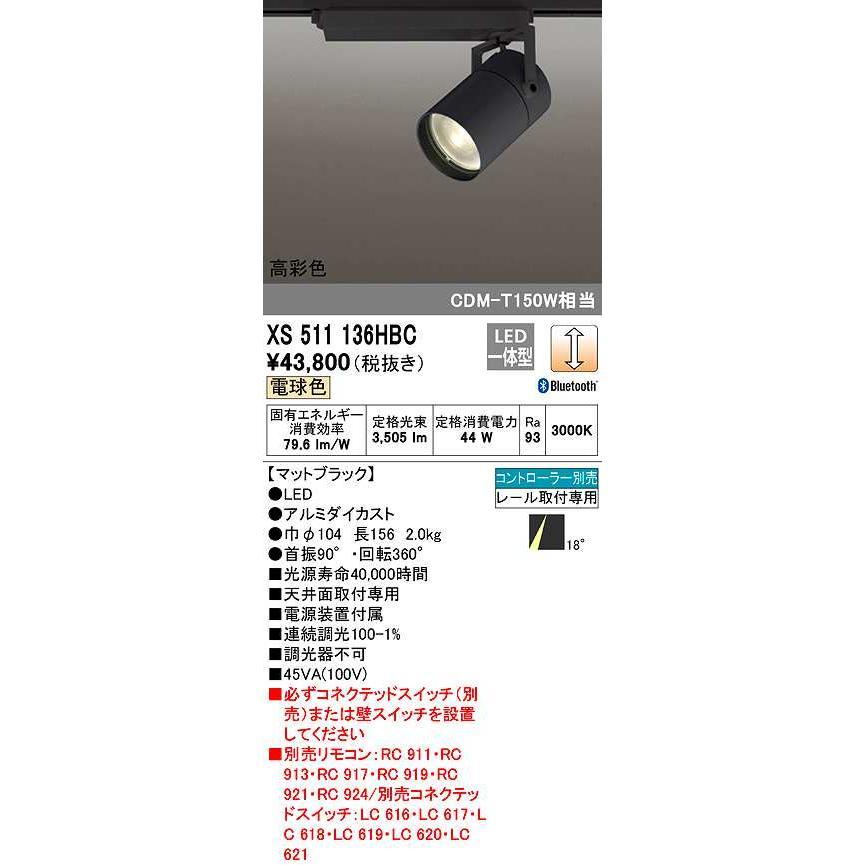 オーデリック XS511136HBC スポットライト LED一体型 青tooth 調光 電球色 リモコン別売 18°ナロー 黒 黒 [(^^)]