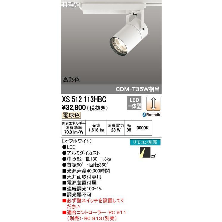 オーデリック XS512113HBC スポットライト LED一体型 青tooth 調光 電球色 リモコン別売 オフホワイト [(^^)]