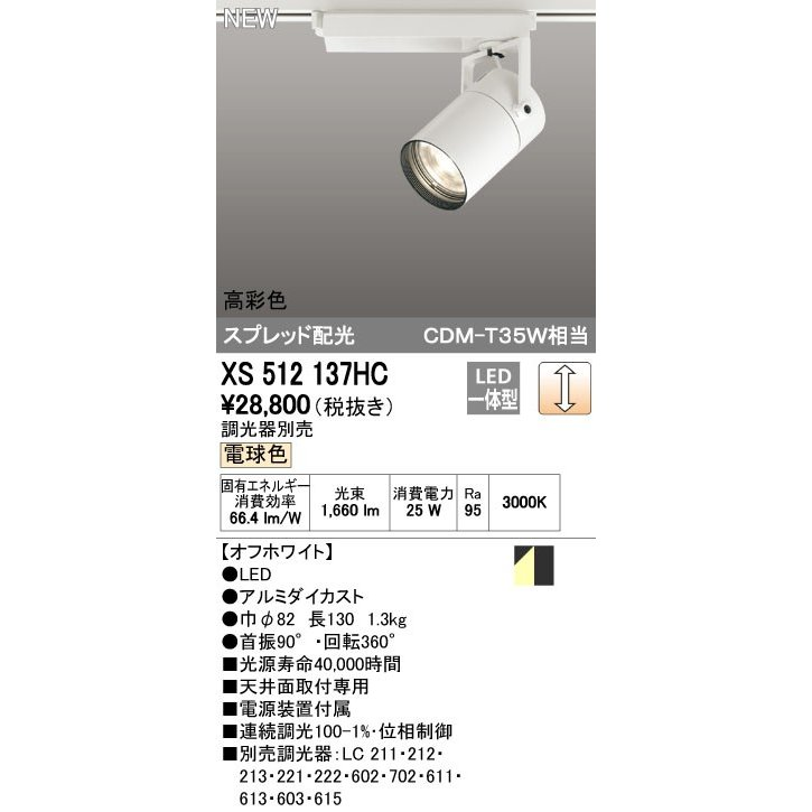 オーデリック XS512137HC スポットライト LED一体型 位相制御調光 電球色 調光器別売 オフホワイト