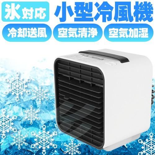 冷風機 おすすめ 小型 卓上 USB 充電式 氷 卓上扇風機 冷風扇 卓上クーラー ミニクーラー ポータブルエアコン ポータブル エアコン 車 クーラー|maido-selection