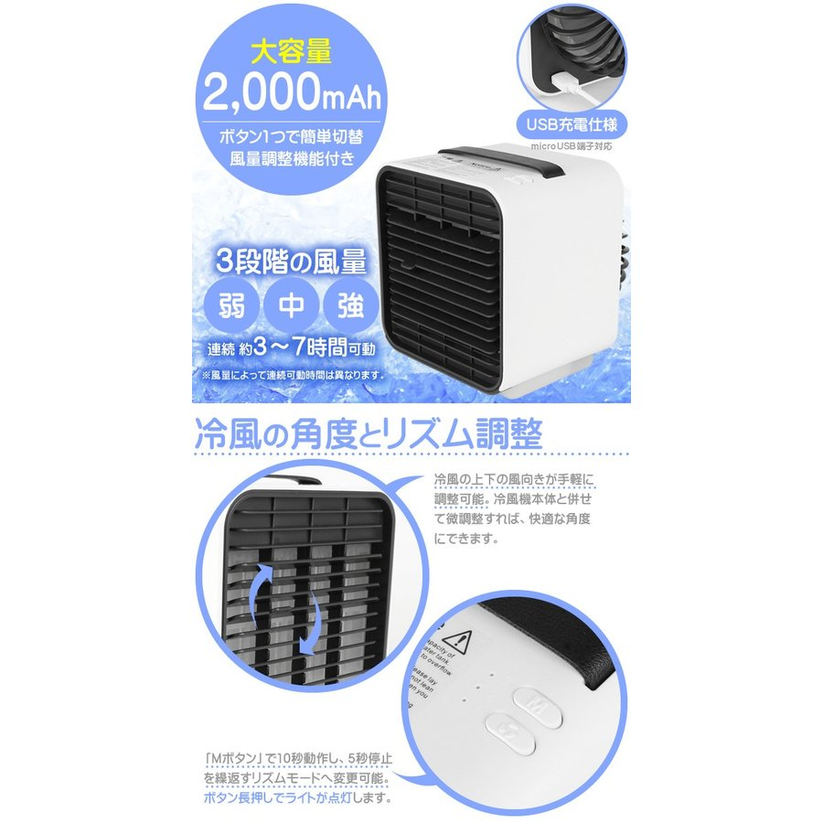 冷風機 おすすめ 小型 卓上 USB 充電式 氷 卓上扇風機 冷風扇 卓上クーラー ミニクーラー ポータブルエアコン ポータブル エアコン 車 クーラー|maido-selection|03